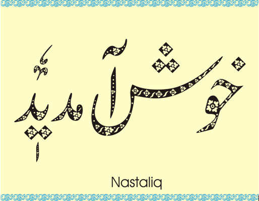 I Need Help With Writing In Urdu Fonts